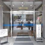 八重洲公証役場のビルの中へ入る。エレベーターで6階へ